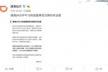 滴滴1月24日12时起暂停武汉网约车运营将承受会集调度
