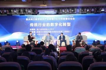 鼠年说数两江数字经济产业园注册企业近4500家