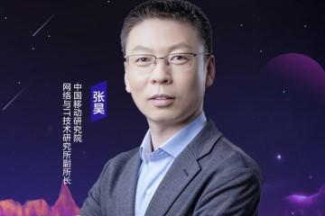 中国移动研究院张昊1平方公里支撑100万终端联接5G商用幻想空间巨大