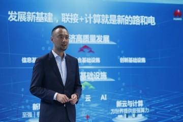 华为史耀宏新基建重点在基赋能千行百业智能晋级