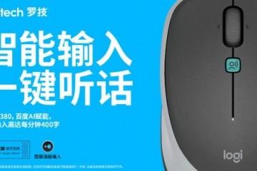 百度正式发布语音输入服务赋能罗技鼠标实现多国语言语音输入