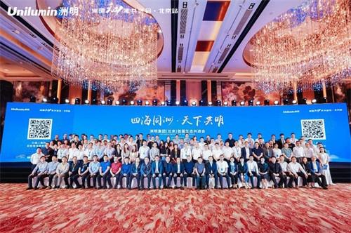 四海同洲天下共明丨洲明集团(北京)首届生态共进会隆重召开