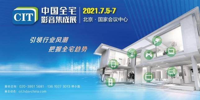 CIT2021全面展示全宅多房间无线音乐共享系统组建策略