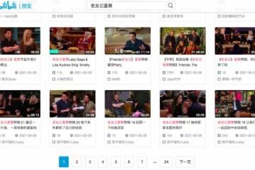 三大在线视频平台发声明谴责B站老友记节目侵权