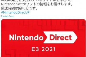 任天堂E3直面会将于6月16日0点举行有望发布新款Switch游戏机