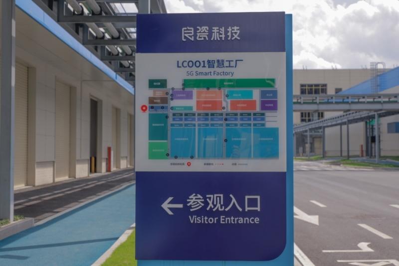小县城藏着一座5G智慧制造产业园马桶也能用智慧制造